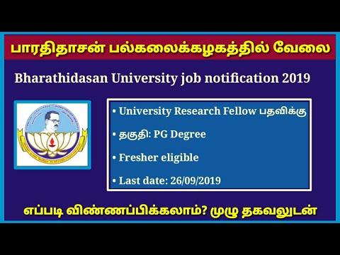 Bharathidasan University job notification 2019