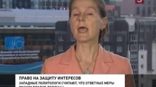 Международные специалисты отреагировали на ответные российские санкции