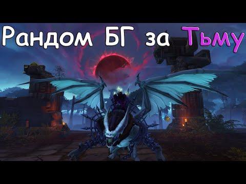 BFA 8.2 Shadow priest PvP: Рандом БГ за Тьму