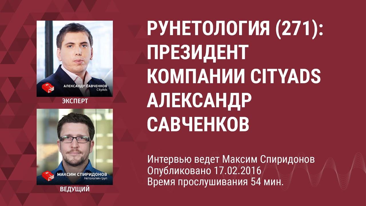 Рунетология (271): Александр Савченков, президент компании CityAds
