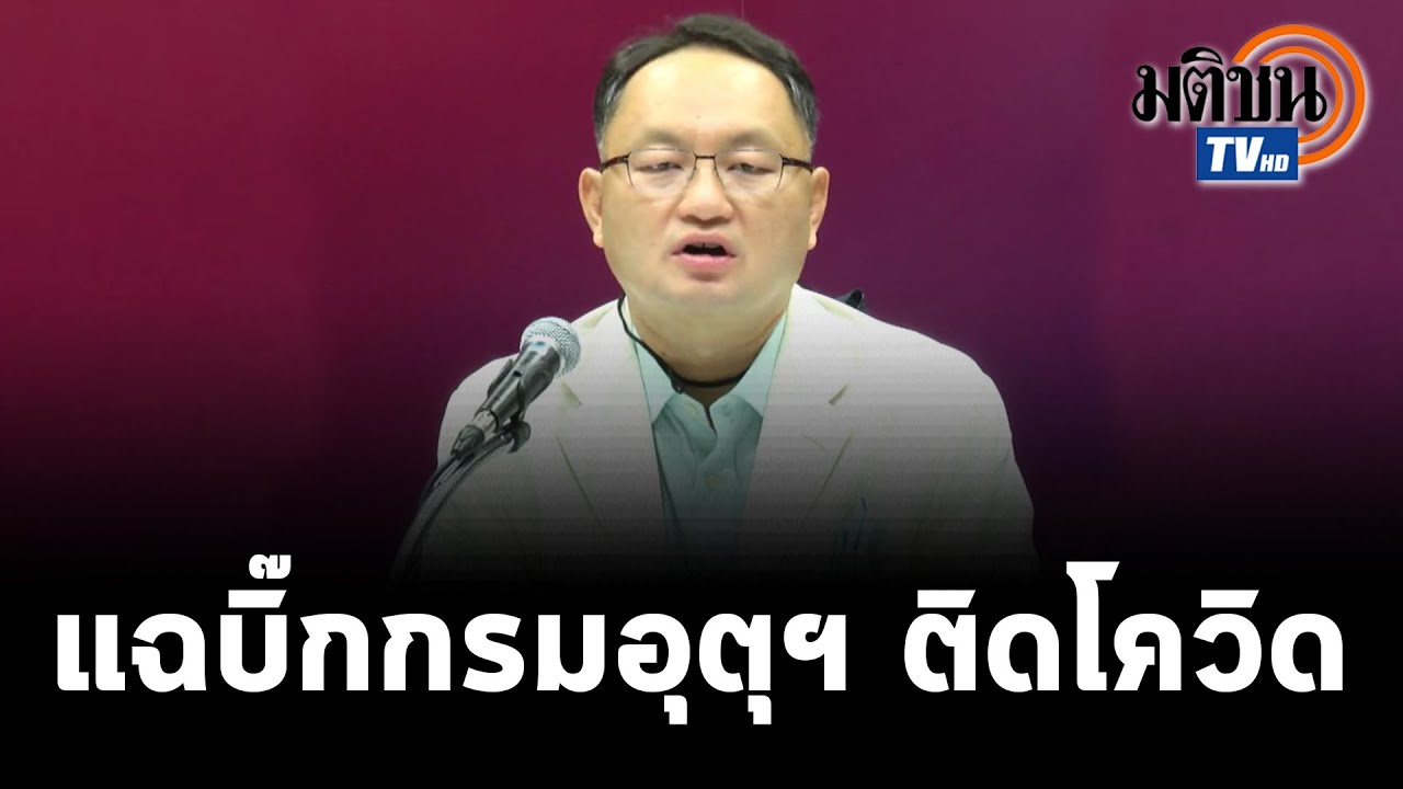 โจ้ ยุทธพงศ์  แฉบิ๊กกรมอุตุ ติดโควิดปกปิดไทม์ไลน์ บิ๊กตู่ ดีแต่พูด : Matichon TV