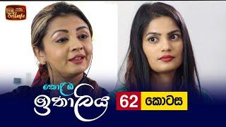 Kolamba Ithaliya   Episode 62 - (2021-09-14)   ITN Thumbnail