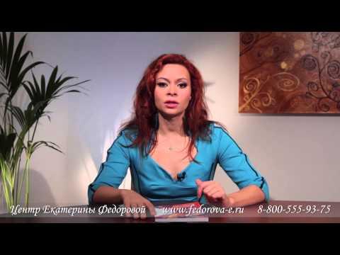 Екатерина Федорова новые видеоуроки, Видео, Смотреть онлайн