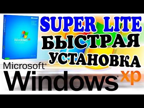 Установка Windows XP Super Lite на современный компьютер