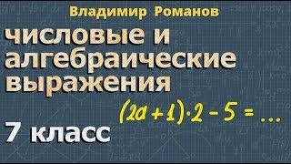 алгебра ЧИСЛОВЫЕ И АЛГЕБРАИЧЕСКИЕ ВЫРАЖЕНИЯ 7 класс