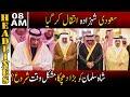 Breaking News | News Headlines | 8 AM | 4 Jan 2021 | Neo News