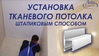 видео Видео урок монтажа натяжных потолков
