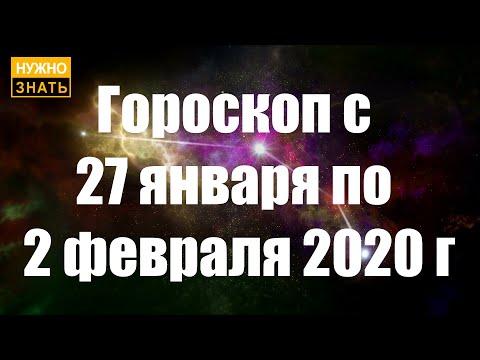 Гороскоп с 27 января по 2 февраля 2020 года по знакам зодиака. Астрологический прогноз на неделю