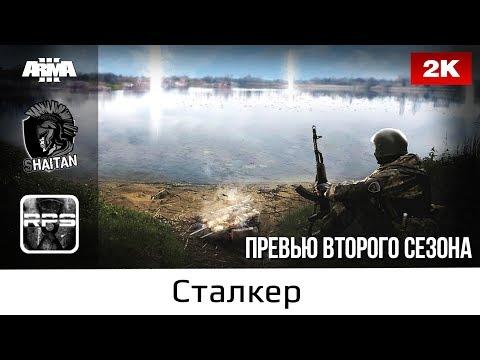 Сталкер • Превью второго сезона • Продолжение истории • ArmA 3 Role Play Stalker