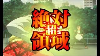 【パチスロ】絶対衝激Ⅱ 超絶対領域の曲(吉田のテーマ)