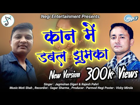 Kan me doubal jhumka remix latest kumaoni dj song कान में डबल झुमका रिमिक by fauji Jagmohan Digari