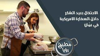 الاحتفال بعيد الشكر داخل السفارة الامريكية في عمّان