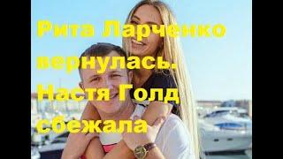 постер к видео Рита Ларченко вернулась. Настя Голд сбежала. ДОМ-2 новости.