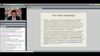 Обучение переводу как виду речевой деятельности