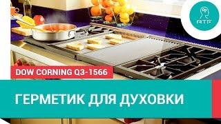 Термостойкий герметик Dow Corning Q3-1566 для кухонной техники(Термостойкий клей / герметик с ацетоксильным типом отверждения при комнатной температуре. Может использов..., 2011-09-05T15:13:53.000Z)