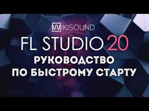 FL Studio 20 как писать (делать) музыку на компьютере (руководство по быстрому старту)