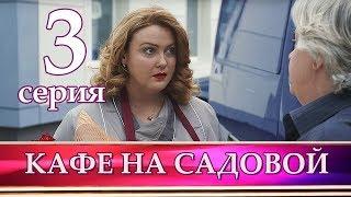 КАФЕ НА САДОВОЙ 3 серия. Мелодрама 2017