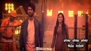 Yeno Yeno Yeno Indha Maatram Tamil lyrics | Geetha Govindam Tamil Movie | WhatsApp status