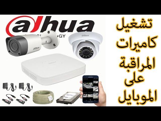 طريقة تشغيل كاميرات المراقبة على الموبايل Youtube