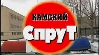 Криминальная Россия   Камский спрут часть 1 .  Про тюрьму и зону русские.