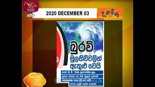 Ayubowan Suba Dawasak | Paththara | 2020 -12- 02|Rupavahini Thumbnail