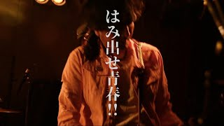 【LIVE】「はみ出せ青春!(歌詞付き)」 at 新宿Motion 2020.01.11