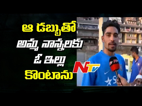 IPL 2017: Mohammed Siraj Face to Face About His Journey    Hyderabad    NTV