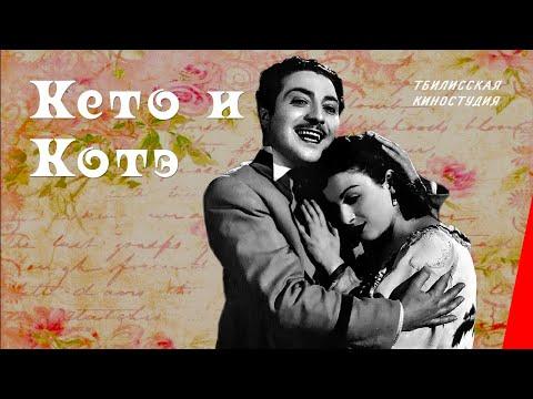 Кето и Котэ (1948) фильм смотреть онлайн