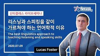 리스닝과 스피킹을 같이 가르쳐야 하는 언어학적 이유 - Lucas Foster