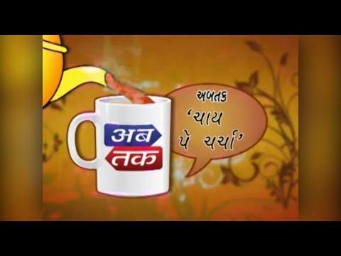 Special Debate on Ayurveda By Abtak Channel