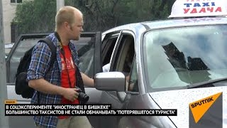 Обманут ли иностранца таксисты? Социальный эксперимент
