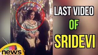 Last Video of Sridevi from Mohit Marwah's wedding in Dubai   Sridevi RIP   Mango News