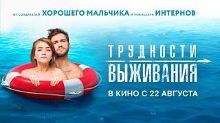 Новый HD трейлер романтической комедии «Трудности выживания» (в прокате с 22 августа)