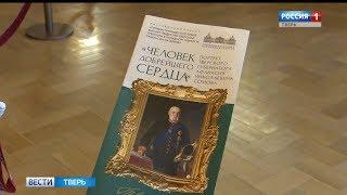 В Императорском дворце открылась выставка о высшем обществе тверской губернии XIX-XX веков