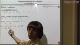 Урок: Різниця квадратів