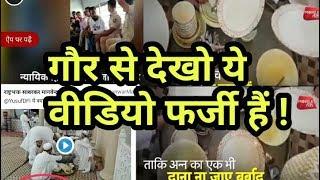 पुलिस पर थूकने-थाली चाटने के वीडियो का सच !
