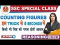 Counting Figures | Reasoning | SSC Special Class | 1:00 pm