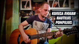 Колеса любви Cover Nautilus Pompilius Алексей Кувшинов