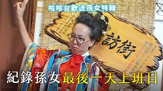 《哈哈台歡送孫女特輯》紀錄孫女最後一天上班日|哈哈台