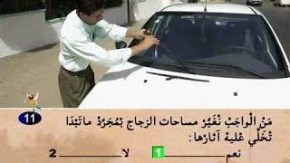 examen route séries 8 Code de Permis Maroc 2019