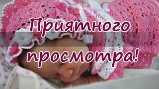 Вязаный конверт для новорожденного|Конверт для новорождённого|Вязание крючком
