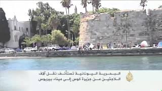 فيديو.. تواصل تدفق اللاجئين على جزيرة كوس اليونانية