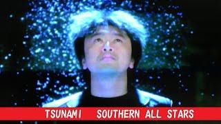 TSUNAMI サザンオールスターズ 売上枚数☆300万枚!!  Full …da kara OK?~Fullだ!カラオケ?~カバー~  TSUNAMI Southern All Stars