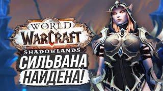 ВСТРЕЧА С СИЛЬВАНОЙ И ТЮРЕМЩИКОМ! [СПОЙЛЕРЫ] World of Warcraft