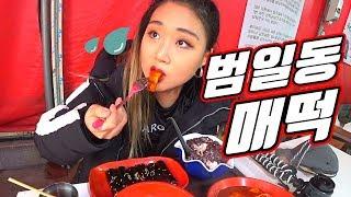 한국에서 가장 매운 떡볶이 범일동 매떡! 과연 얼마나 매울까?! The world HOTTEST Tteokbokki