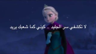 Frozen - Let It Go Arabic Lyrics