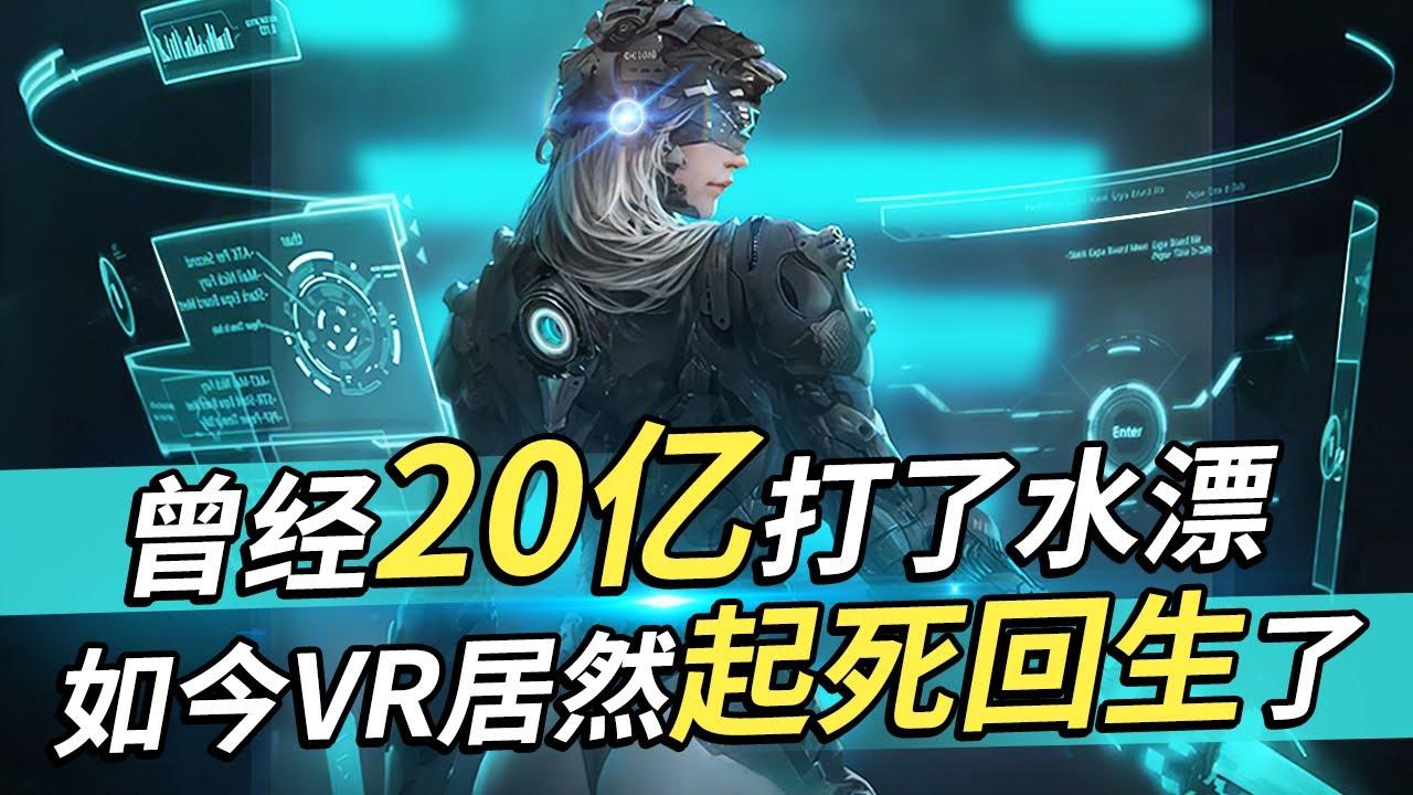 20亿打了水漂,90%的VR公司倒闭!如今VR居然神奇的起死回生了!