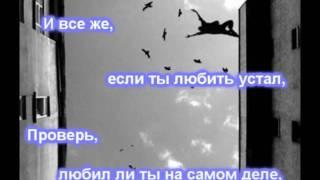 Не позволяй себе устать любить,.wmv