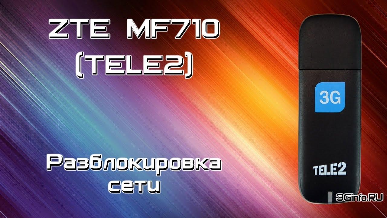 ZTE MF710 MF710M (Описание, прошивки, разблокировка) - 3Ginfo