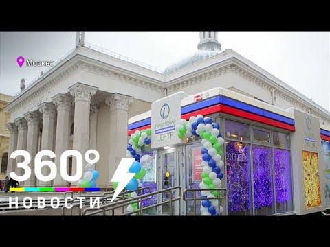Первый туристско-информационный центр ЦППК открылся на Ярославском вокзале Москвы